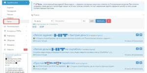 socpublic-com-obzor-sajta