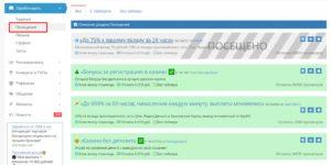 socpublic-com-otzyvy-o-sajte