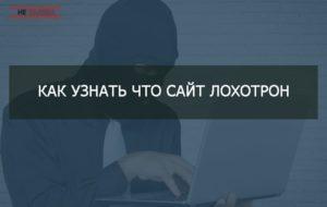 kak-ponyat-chto-sajt-lohotron
