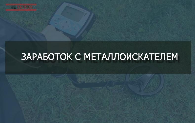 skolko-mozhno-zarabotat-s-metalloiskatelem