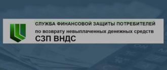 szp-vnds-otzyvy-vyvodyatsya-dengi-ili-net