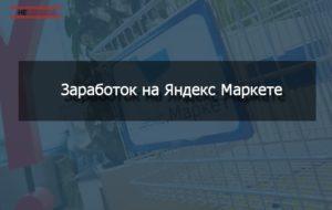 zarabotok-na-yandeks-markete-na-svoyom-sajte