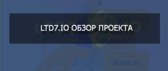 ltd7-io-obzor-i-otzyvy