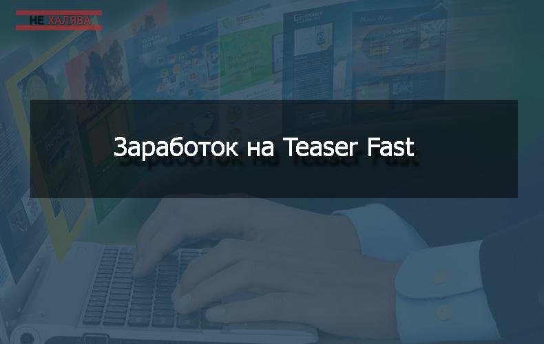 teaser-fast-brauzernoe-rasshirenie-dlya-zarabotka