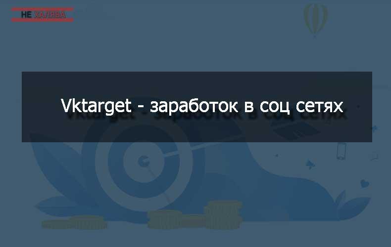 vktarget-zarabotok-v-socialnyh-setyah