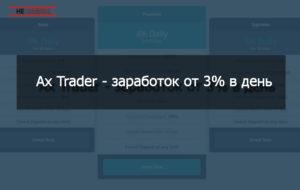 ax-trader-vysokoriskovyj-zarabotok-s-vlozheniyami