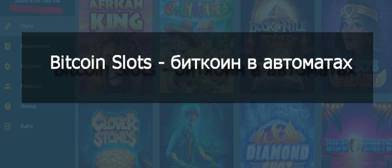 bitcoin-slots-zarabotok-bitkoinov-na-azartnyh-igrah