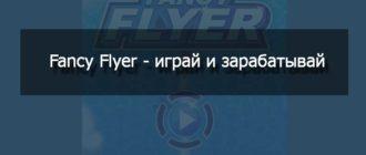 fancy-flyer-igra-s-vyvodom-deneg