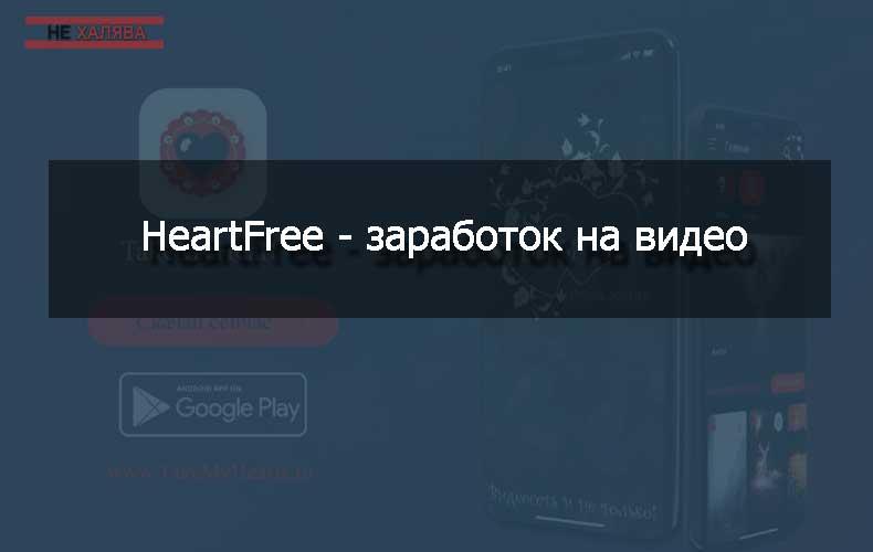 heartfree-zarabotok-na-prosmotre-video
