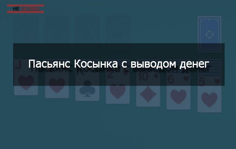 igra-kosynka-s-vyvodom-deneg