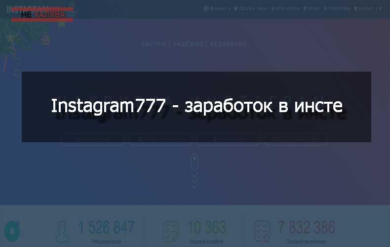 instagram777-zarabotok-v-instagrame