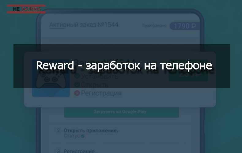 reward-mobilnoe-prilozhenie-dlya-zarabotka