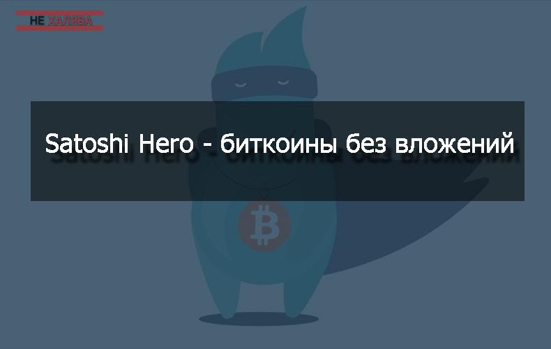 satoshi-hero-zarabotok-bitkoinov-bez-vlozhenij