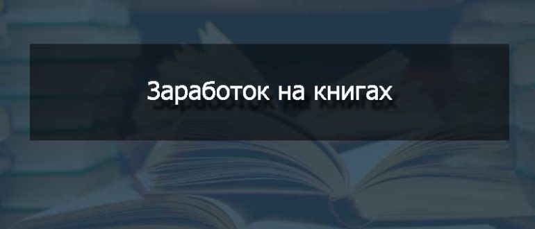 zarabotok-na-chuzhih-knigah