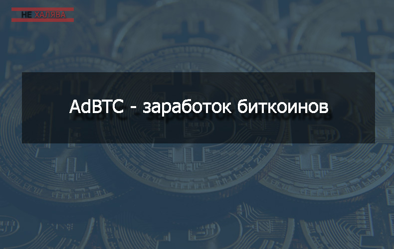 adbtc-top-zarabotok-bitkoinov-bez-vlozhenij