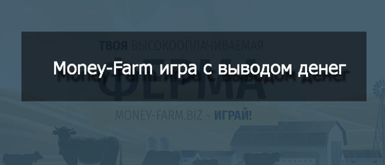 money-farm-biz-igra-s-vyvodom-deneg