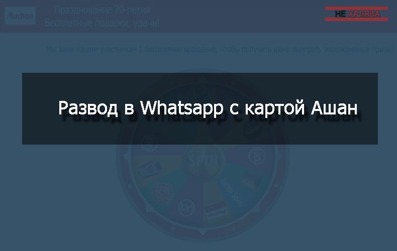 razvod-v-whatsapp-podarochnaya-karta-ot-ashan-na-4000-rublej