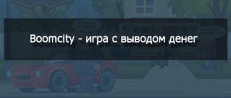 boomcity-otzyvy-ob-igre-vyvodyatsya-dengi-ili-net
