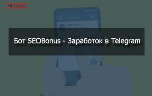 bot-seobonus-zarabotok-v-telegram