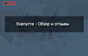 ekapusta-obzor-i-otzyvy-dolzhnikov-2021