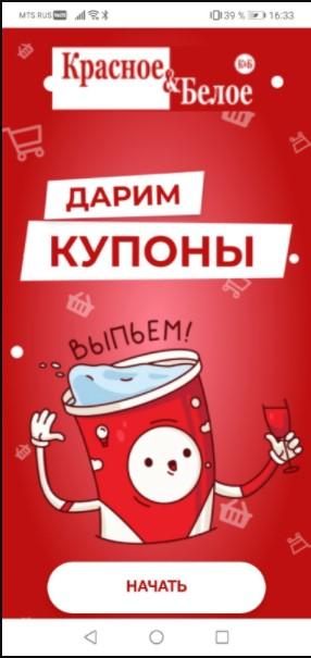 krasnoe-beloe-akciya-v-whatsap