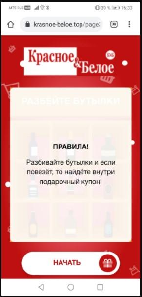 krasnoe-beloe-akciya-v-whatsapp-razbej-butylki