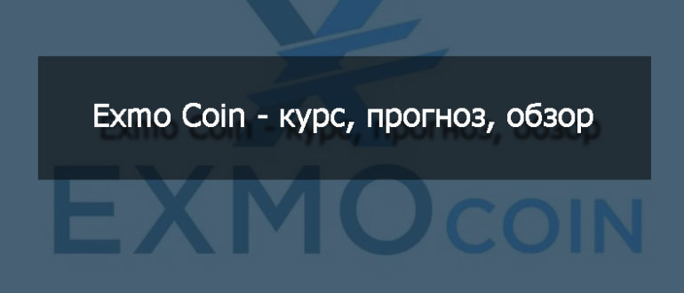 kriptovalyuta-exmo-coin
