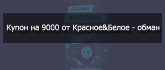 kupon-na-9000-rublej-ot-krasnoe-i-beloe-loxotron