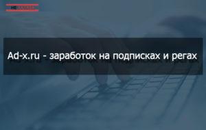 partnyorskaya-programma-s-oplatoj-za-registraciyu-ad-x-ru