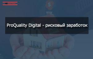 proquality-digital-obzor-i-otzyvy