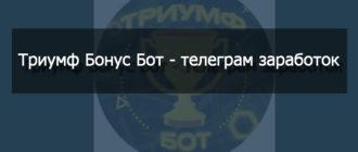 triumf-bonus-bot-otzyvy-skolko-mozhno-zarabotat