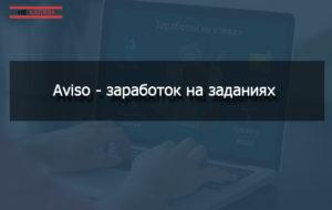 aviso-zarabotok-bez-vlozhenij-na-zadaniyax