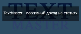 zarabotok-bez-vlozhenij-na-napisanii-tekstov-textmaster