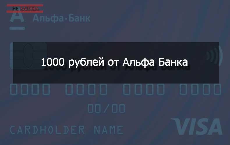 1000-rublej-ot-alfa-banka-dlya-shkolnikov